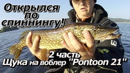 """ПашАсУралмашА:-Открылся по спиннингу  2 часть-Щука на воблер """"Pontoon 21"""""""