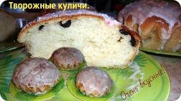 Ольга Уголок -  Вкуснейший творожный Пасхальный кулич. Мягкий и воздушный кулич.