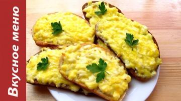 Горячие бутерброды с плавленным сыром и чесноком /Hot sandwiches with melted cheese and garlic