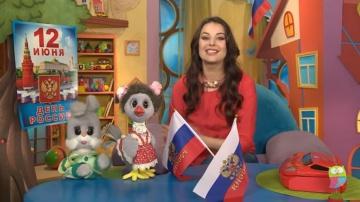 СПОКОЙНОЙ НОЧИ, МАЛЫШИ! - День России - Интересные мультфильмы для детей