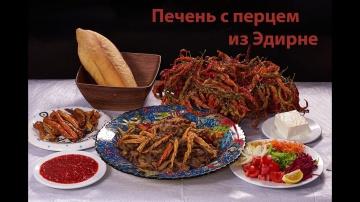 Сталик - Печень по-турецки