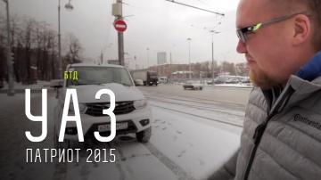 УАЗ Патриот 2015 - Большой тест-драйв (видеоверсия) / Big Test Drive