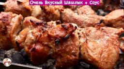 Ольга Матвей  -  Очень Нежный и Вкусный Шашлык