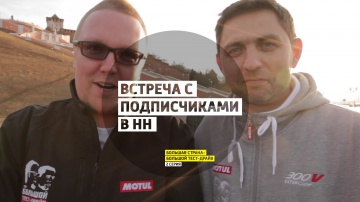 Встреча с подписчиками в НН - 2 серия - Нижний Новгород  - Большая страна - БТД