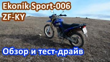 Ekonik Sport-006 (ZF-KY). Обзор и тест-драйв мотоцикла