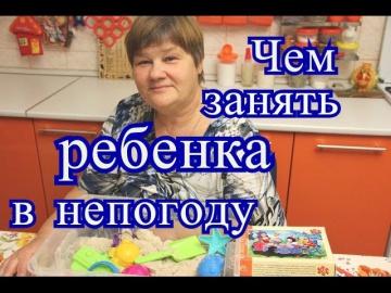 Юлия Минаева Чем занять ребенка в непогоду. Кинетический песок, кубики и другое.