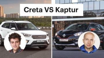 ЧТО ВЗЯТЬ - Крета или Каптур обзор и тест Hyundai Creta и Renault Kaptur