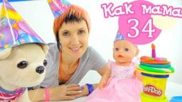 Как МАМА. Серия 34. Плей До торт на День Рождения куклы Эмили. Видео с игрушками для девочек.