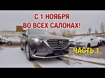 Новая mazda cx-9 2017 первый обзор авто в России.  8,6 сек турбо