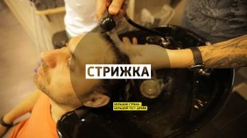 Стрижка - Postscriptum 5 - Челябинск - Большая страна - Большой тест-драйв