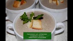 Суп пюре из шампиньонов. Рецепт грибного супа пюре из шампиньонов. - Видео