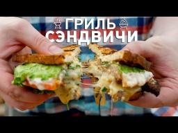 Славный Друже  - Три Самых Нежнейших гриль-сэндвича на углях
