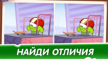 Найди Отличия - Скейтбординг (Приключения Ам Няма) Развивающие мультфильмы для детей