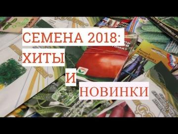 Обзор Семян 2018 Хиты и Новинки Мой Выбор\Юлия Минаева