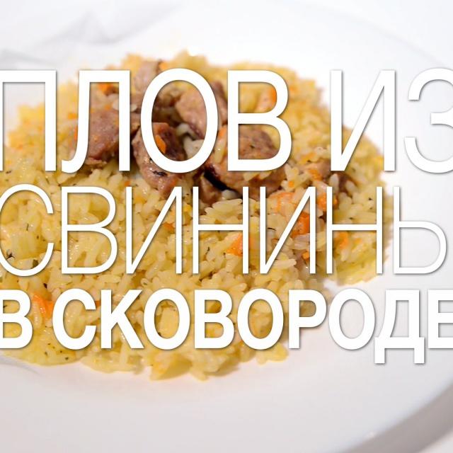 Плов из свинины в сковороде. Видео рецепт