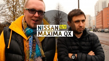 Nissan Maxima QX - Большой тест-драйв (б/у) / Big Test Drive (videoversion)