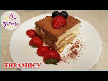 Алена Митрофанова Рецепт ТИРАМИСУ. Вкуснейший десерт без выпечки / Tiramisu
