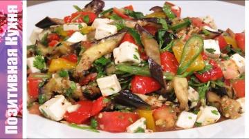 Позитивная Кухня ЧУДЕСНЫЙ САЛАТ С БАКЛАЖАНАМИ ПЕРЦЕМ И ЛЕГКОЙ ЗАПРАВКОЙ | Grilled Eggplant Salad Rec