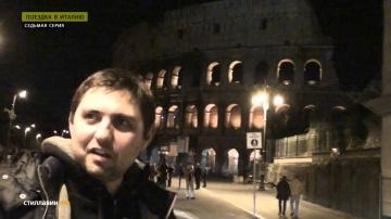 Поездка в Италию: Седьмая серия