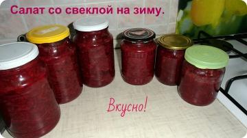 Ольга Уютный уголок - Салат из свеклы на зиму без стерилизации