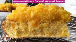 Ольга Матвей  -  Апельсиновый Пирог (Нежный Масляный Бисквит) Homemade Orange Pie
