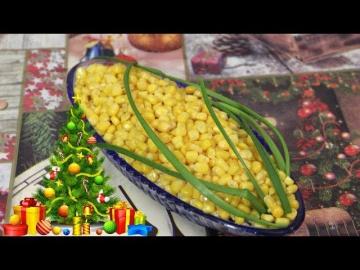 Кукуруза Необычный Пикантный Салат на Новый Год