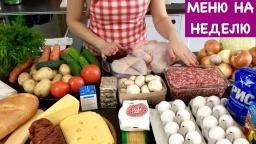 Ольга Матвей  -  Готовое Меню на Неделю на 4 Человека + Рецепт Пирога | How to Plan Your Weekly Meal