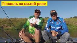 Голавль на малой реке - Рыбалка с другом