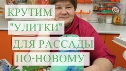 """Юлия Минаева -  Супер способ для """"улитки"""". Рассада в улитке."""