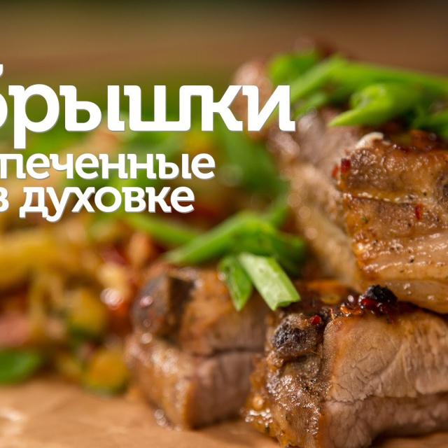 Видео рецепт свинины в духовке - Запеченные свиные ребрышки