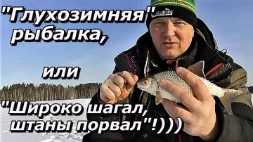 "ПашАсУралмашА:-""Глухозимняя"" рыбалка или ""Широко шагал, штаны порвал"""