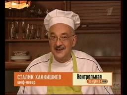 Ханкишиев Сталик - Плов с укропом и голяшками