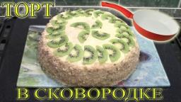 Видео рецепт торта на сковороде