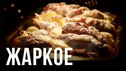Видео рецепт | Как приготовить жаркое в горшочках в духовке из свинины
