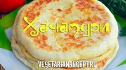 Хачапури - видео рецепт хачапури с сыром