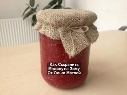 Ольга Матвей  -  Как Сохранить Малину на Зиму, Рецепт + (Маленькие Секреты) Raspberries