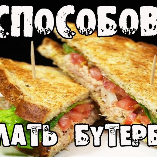 5 способов сделать очень вкусный бутерброд