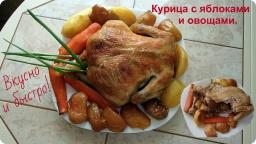 Ольга Уголок -  Вкусная курица с яблоками и овощами в духовке.