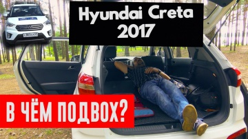 Hyundai Creta | Хендай Крета Тест Драйв обзор оффроуд 2017