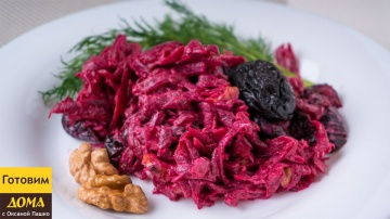 Оксана Пашко -  Салат из свеклы с черносливом и орехами | ГОТОВИМ ДОМА с Оксаной Пашко