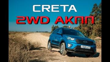 Тест-Драйв Hyundai CRETA 2WD 1.6 Comfort 6AT / Обзор Хёндэ Крета Комфорт передний привод акпп
