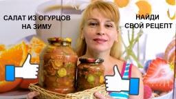Салат из огурцов на зиму по грузински простой рецепт