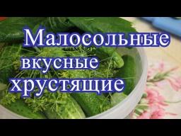 Юлия Минаева -  Малосольные огурцы Мой любимый рецепт