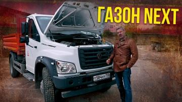 Тест-драйв и обзор Газон Next / Газон Некст   Иван Зенкевич