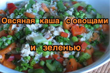 Овсяная каша с овощами и зеленью