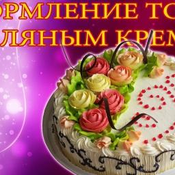 Украшение тортов кремом от CAKES
