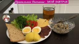 Ольга Матвей  -  Правильное Питание - МОЙ ЗАВТРАК  | My Healthy Breakfast Ideas