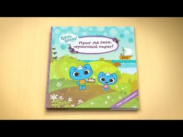 Книги для детей - Читаем с Котиками! - Котики, вперёд! - Прыг-да-скок, черничный пирог