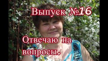 Юлия Минаева Прямая трансляция №16 Отвечаю на Ваши вопросы