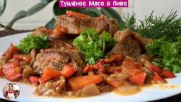 Ольга Матвей  -  Мясо с Овощами Тушёное в Пиве (Beef Stew with Beer and Vegetables)